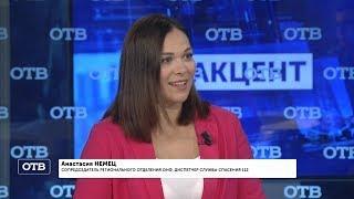 """""""Акцент с Евгением Ениным"""": Анастасия Немец"""