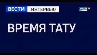 «ВЕСТИ. Интервью — Время тату» эфир от 20.04.18