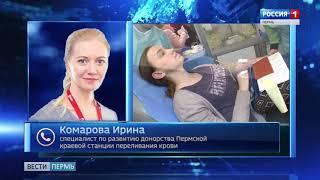 В Пермском крае дефицит донорской крови