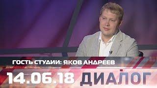 Диалог. Гость программы - Яков Андреев