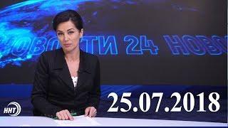 Новости Дагестан за 25.07.2018 год