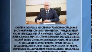 Сергей Цивилев выразил глубокие соболезнования в связи с трагедией в Керчи