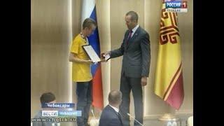 Глава Чувашии наградил победителей и призеров национального чемпионата «Молодые профессионалы»