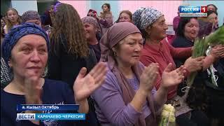 В Доме культуры аула Кызыл Октябрь прошло праздничное мероприятие в честь 8 марта