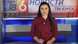Новости ТВ 6 Курск 16 10 2018