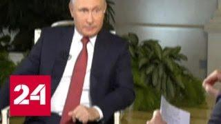 Путин: Россия заинтересована в процветании Евросоюза - Россия 24