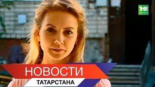 Новости Татарстана 31/07/18 ТНВ