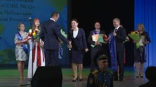В Чебоксарах объявили имена победителей конкурсов педагогического мастерства.
