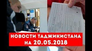 Новости Таджикистана и Центральной Азии на 20.05.2018