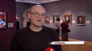 В Ярославском художественном музее показали ранее не выставлявшиеся экспонаты