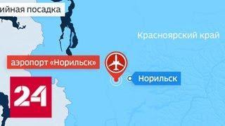 В Норильске аварийно сел пассажирский лайнер из Москвы - Россия 24
