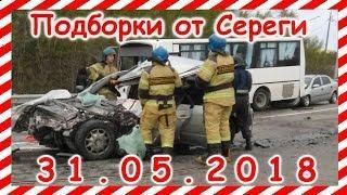 Подборка ДТП за 31.05.2018 сегодня на видеорегистратор Май 2018