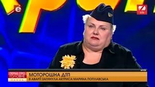 Деталі ДТП з Поплавською -Перші про головне. Ранок. (7.00) за 21.10.18