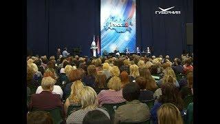 В Самаре прошёл крупнейший педагогический форум