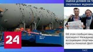 В Приамурье новый завод по переработке природного газа готовится принимать оборудование - Россия 24