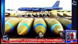 «Буревестник»- не последний сюрприз России: США начали осознавать потерю преимущества ➨ Новости мира