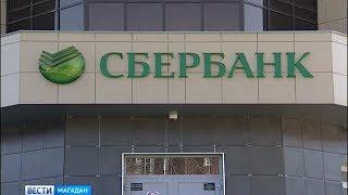 Сбербанк предлагает новую линейку промо вкладов для колымчан
