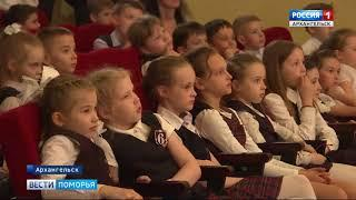 В Архангельске юных защитников природы торжественно посвятили в эколята