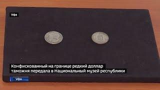 Таможня Башкортостана передала серебряный доллар Моргана в Национальный музей республики
