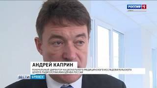 Работу брянских коллег оценил главный внештатный онколог Минздрава России
