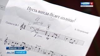 В Марий Эл появится Всемарийский детский духовой оркестр