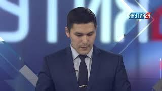 Итоги дня. 21 марта 2018 года. Информационная программа «Якутия 24»