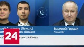 Российские пранкеры позвонили главе СБУ от имени Бабченко - Россия 24