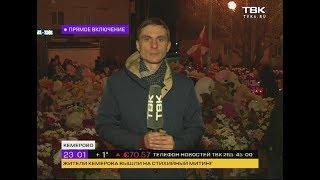 Прямое включение Новостей ТВК из г. Кемерово (23:00)