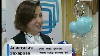 Мама предприниматель 2018