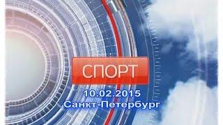 Спорт. Санкт-Петербург 10.02.2015