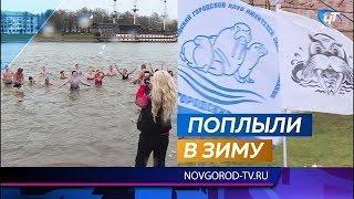 Новгородские моржи открыли 49-й сезон