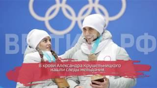 Российских керлингистов лишили Олимпийских медалей