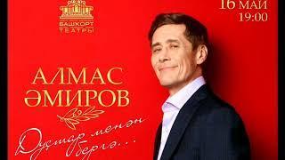 Арт-кафе - 14.05.18 Алмас Амиров
