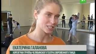В Челябинске театру современного танца подарили дворец