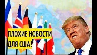 G7 превратятся в G6! Европа собралась ИЗОЛИРОВАТЬ США! Трамп в БЕШЕНСТВЕ! Срочное ЗАЯВЛЕНИЕ!