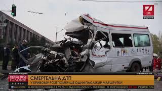 Смертельна ДТП: У Кривому Розі помер ще один пасажир маршрутки