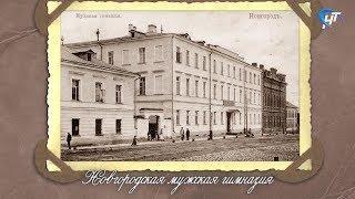 Новгородский фотоальбом. Новгородская мужская гимназия