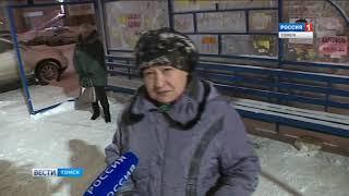 Вести-Томск, выпуск 20:45 от 09.11.2018