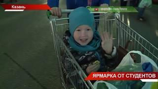 в Казани прошла ежегодная сельхозярмарка школ и колледжей | ТНВ