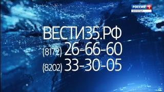 Вести - Вологодская область ЭФИР 26.02.2018 17:40