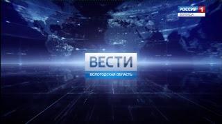 Вести - Вологодская область ЭФИР 14.03.2018 11:40