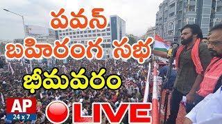 Pawan Kalyan Holds Public Meeting In Bhimavaram   Janasena Praja Porata Yatra   AP24x7 LIVE