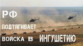 Россия подтягивает в Ингушетию войска  Ингушетия новости сегодня