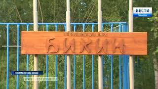 """Обыски прошли в национальном парке """"Бикин"""" в Приморье"""