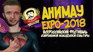 Из России с любовью. Фестиваль молодёжной культуры Анимау EXPO-2018