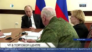 День траура в России