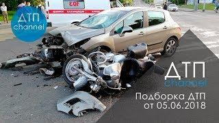 Подборка ДТП за 05.06.2018 год