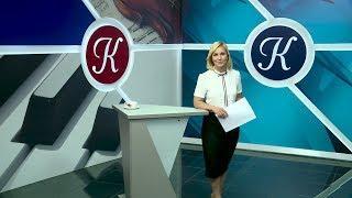 Новости культуры - 06.06.18