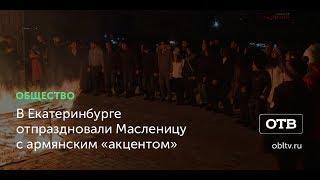В Екатеринбурге отпраздновали Масленицу с армянским «акцентом»