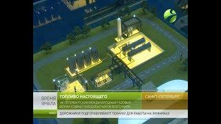 Международный газовый форум в Санкт-Петербурге. СПГ – топливо будущего.
